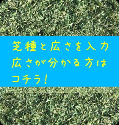 芝の種類と広さを入力